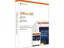 Office 365 для дома 15 мес лицензия