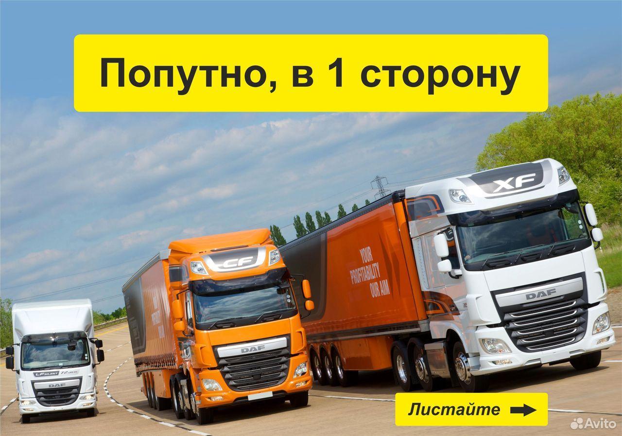 Грузоперевозки перевозка 1 2 3 5 10 20 тонн груза  89292756870 купить 1