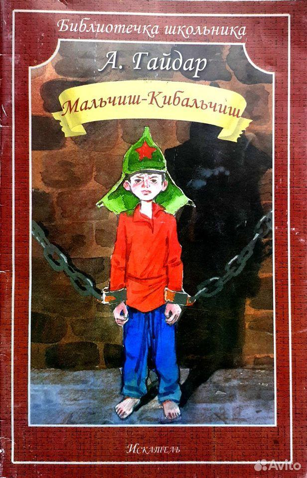 Аркадий Гайдар: Мальчиш-Кибальчиш. Рассказы