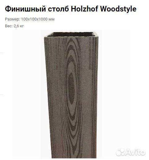 Секция ограждения Holzhof Woodstyle  89119320388 купить 7