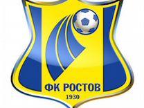 2 билета Ростов-Локомотив полуфинал кубка