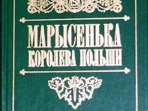 Валишевский Марысенька королева Польши Репринт1912