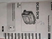 Canon dc 20