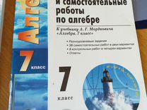 Контрольные работы по алгебре 7 кл. Попов, фгос — Книги и журналы в Геленджике
