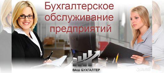 Бухгалтерское сопровождение предприятия платежка ип адрес регистрации
