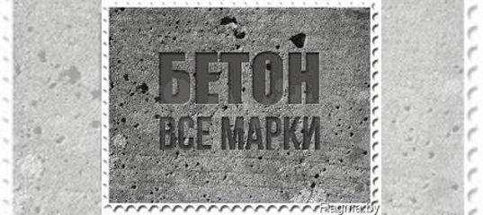 Бетон баракат какой вес бетона