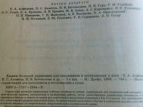 Болтшой справочник по химии
