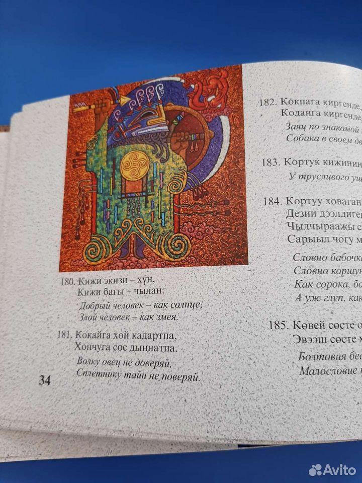 Книга: Пословицы и поговорки тувинского народа  89069987740 купить 4