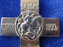 Знаки белой гвардии 2-и сборник