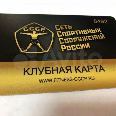 Клуб ссср на карте москвы клубы москвы фотогалерея