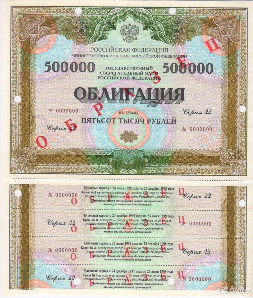 Облигация 500000 руб. 1997 г. Образец 22 серия  89057559940 купить 1