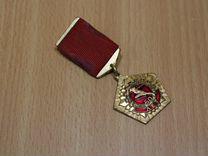 Знак значок 50 Лет гто / тяжелый — Коллекционирование в Челябинске