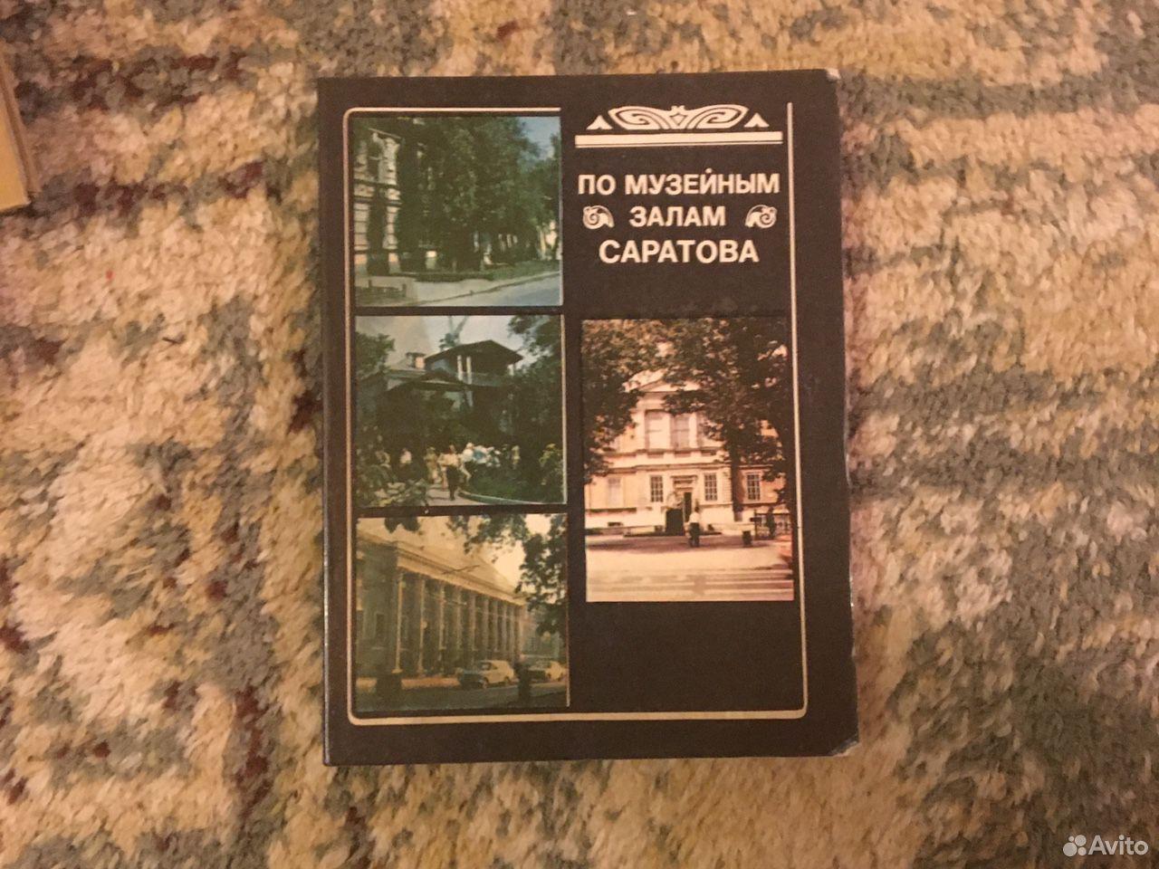 Книги и открытки о Саратове  89033850581 купить 4