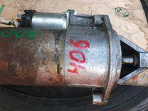Стартер газ 406