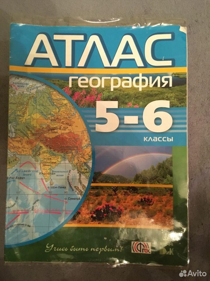 Атлас и контурные карты  89141895989 купить 2