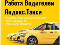 Подключение водителей Яндекс Такси