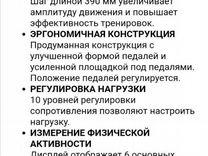 Эллиптический Тренажер Torneo Festa