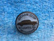 Продаю значок Водитель автомобиля досааф СССР