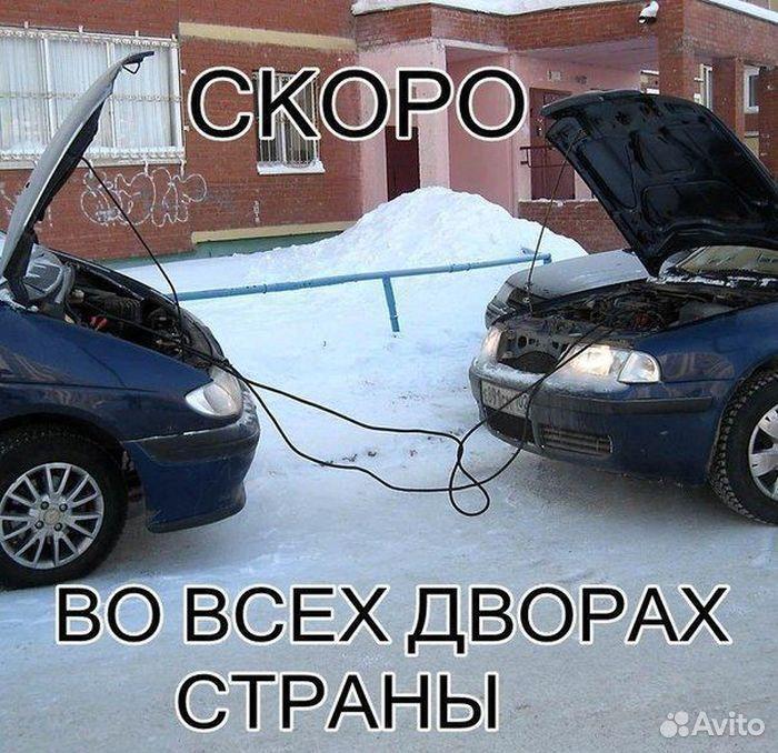 Прикурю Автомобиль
