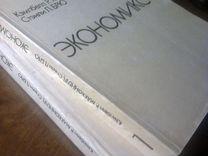 Учебник Экономикс 2 тома