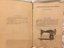 Книга М. Кондратская учись кроить И шить 1960г. Ал