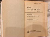 И.В. Савельев курс общей физики, тома 1