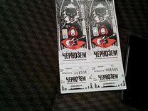 """2 билета на """"Чернозем"""" на 3дня"""
