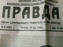 Правда 1945г