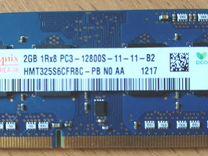 Оперативная память Hynix so-dimm ddr3 12800, 2-4Gb