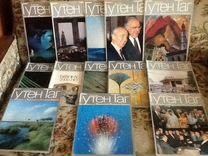 Гутен Таг (13 журналов)