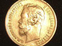 5 золотых рублей 1901г. Редкая монета