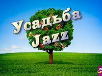 Билеты усадьба jazz